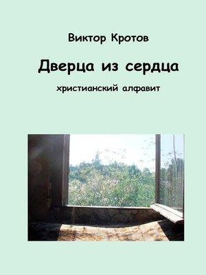 cover image of Дверца из сердца. Христианский алфавит