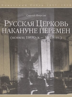 cover image of Русская Церковь накануне перемен (конец 1890-х – 1918 гг.)