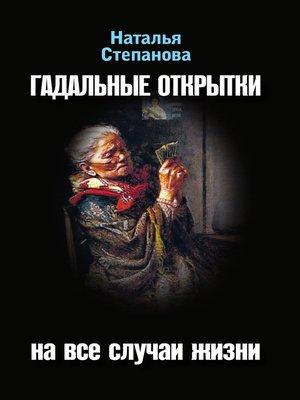 cover image of Гадальные открытки на все случаи жизни