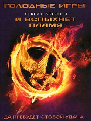 cover image of И вспыхнет пламя