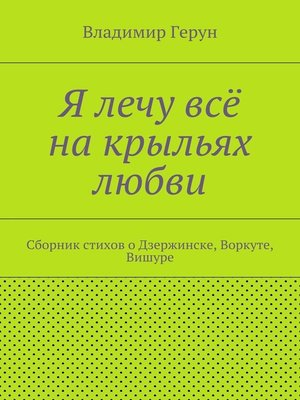 cover image of Я лечу всё накрыльях любви. Сборник стиховоДзержинске, Воркуте, Вишуре
