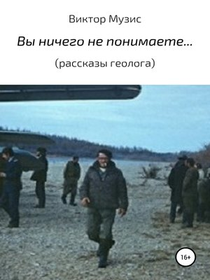 cover image of Вы ничего не понимаете... (рассказы геолога)
