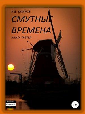 cover image of Смутные времена. Книга 3