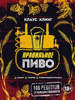 cover image of Правильное пиво