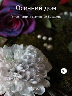 cover image of Осенний дом