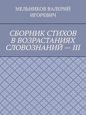 cover image of СБОРНИК СТИХОВ ВВОЗРАСТАНИЯХ СЛОВОЗНАНИЙ–III