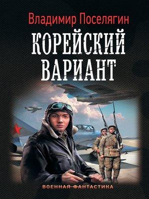 cover image of Вечный