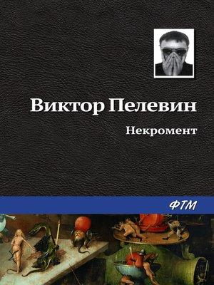 cover image of Некромент