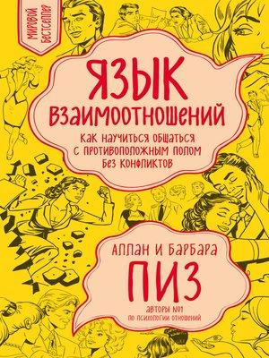 cover image of Язык взаимоотношений. Как научиться общаться с противоположным полом без конфликтов