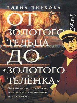 cover image of От золотого тельца до «Золотого теленка». Что мы знаем о литературе из экономики и об экономике из литературы