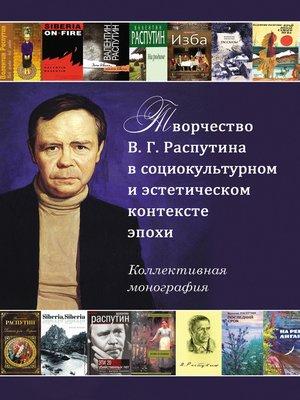 cover image of Творчество В. Г. Распутина в социокультурном и эстетическом контексте эпохи