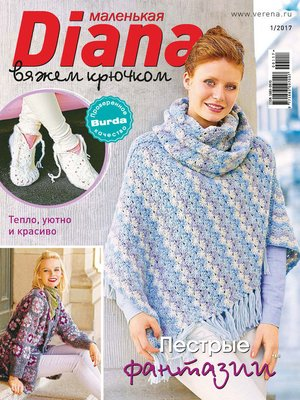 cover image of Маленькая Диана №01/2017