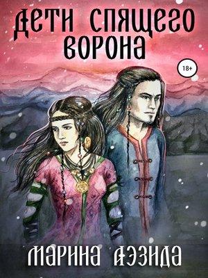 cover image of Дети Спящего ворона. Книга первая