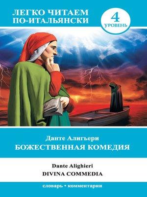 cover image of Божественная комедия / Divina commedia