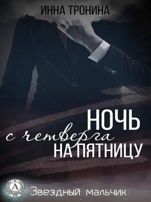 cover image of Ночь с четверга на пятницу