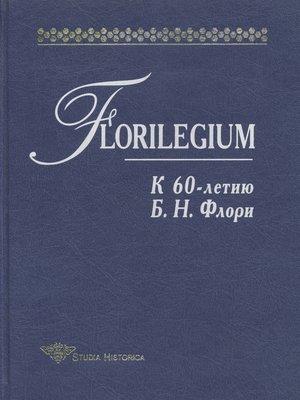 cover image of Florilegium. К 60-летию Б. Н. Флори. Сборник статей