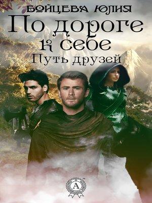 cover image of Книга 1. Путь друзей