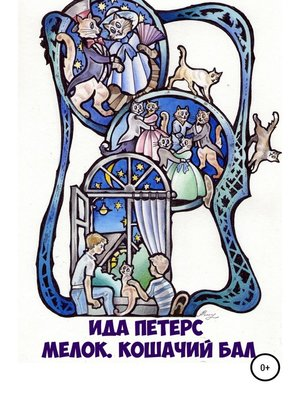 cover image of Мелок. Кошачий бал