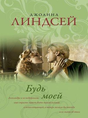 cover image of Будь моей