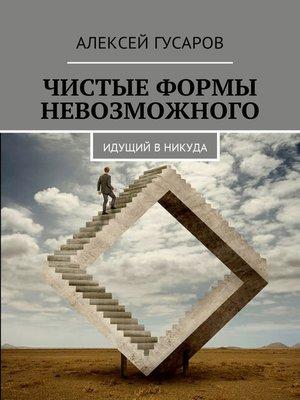 cover image of Чистые формы невозможного. Идущий в никуда