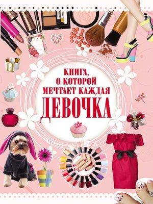 cover image of Книга, о которой мечтает каждая девочка