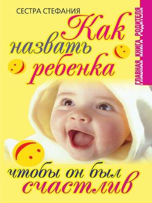 cover image of Как назвать ребенка, чтобы он был счастлив
