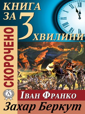 cover image of Переказ твору Івана Франка «Захар Беркут»