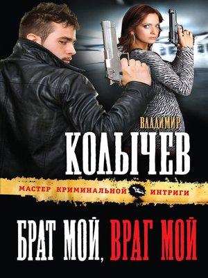 cover image of Брат мой, враг мой