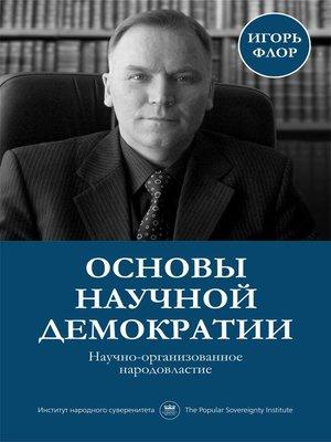 cover image of Основы научной демократии