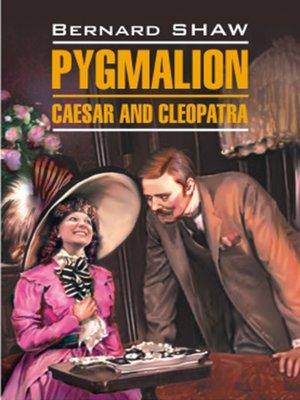cover image of Пигмалион. Цезарь и Клеопатра. Книга для чтения на английском языке