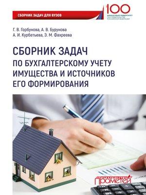 cover image of Сборник задач по бухгалтерскому учету имущества и источников его формирования