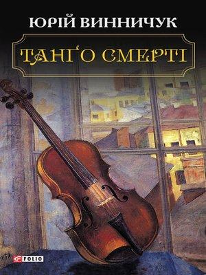 cover image of Танґо смерті