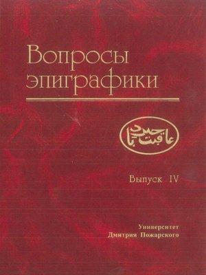 cover image of Вопросы эпиграфики. Выпуск IV