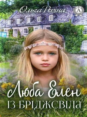 cover image of Люба Елен із Бріджсвіла