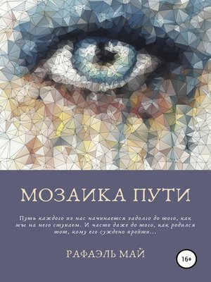 cover image of Мозаика пути