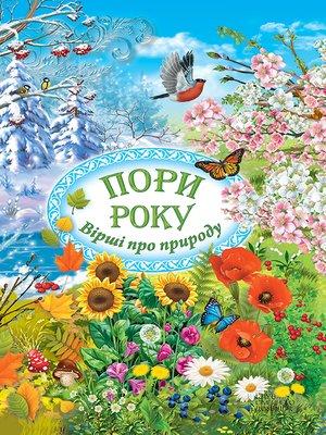 cover image of Пори року. Вірші про природу