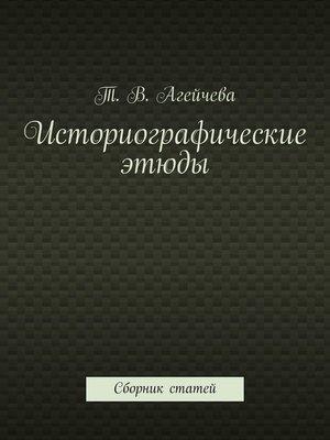 cover image of Историографические этюды. Сборник статей