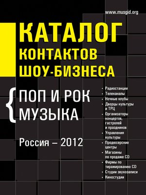 cover image of Каталог контактов шоу-бизнеса. Россия-2012. Поп и рок музыка