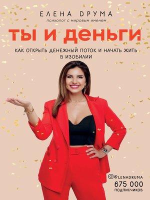 cover image of Ты и деньги