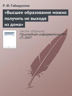 cover image of «Высшее образование можно получить не выходя из дома»