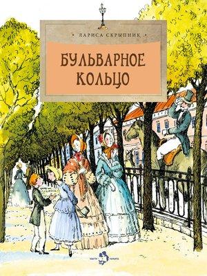 cover image of Бульварное кольцо