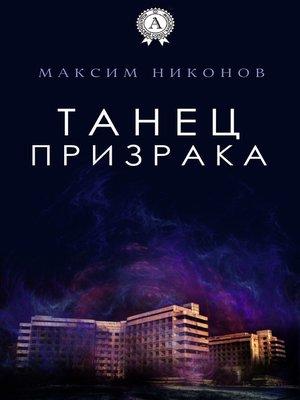cover image of Танец призрака