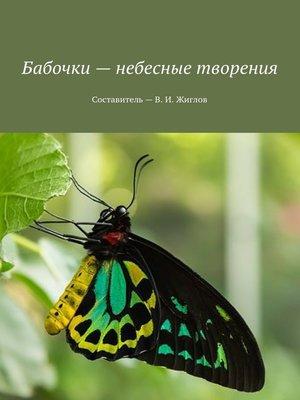 cover image of Бабочки– небесные творения