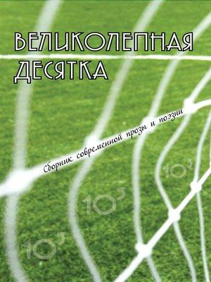 cover image of Великолепная десятка