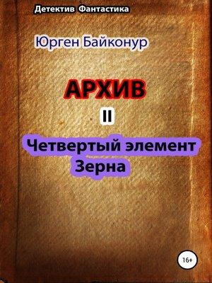 cover image of Архив 2. Четвертый элемент. Зерна