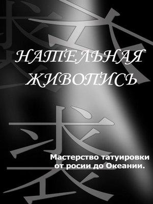 cover image of Мастерство татуировки от России до Океании