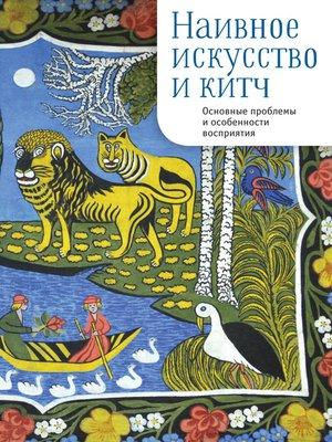 cover image of Наивное искусство и китч. Основные проблемы и особенности восприятия