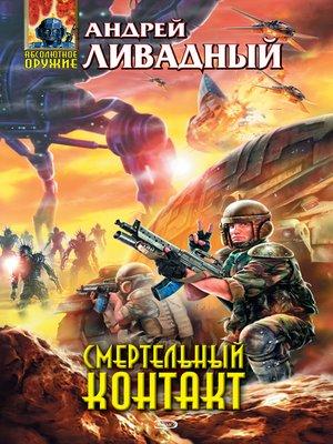 cover image of Смертельный Контакт