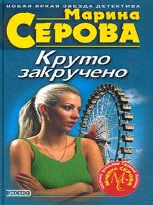 cover image of Ключи от жизни
