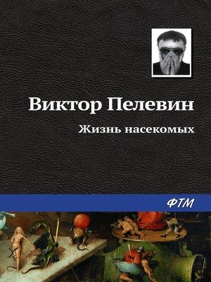 cover image of Жизнь насекомых